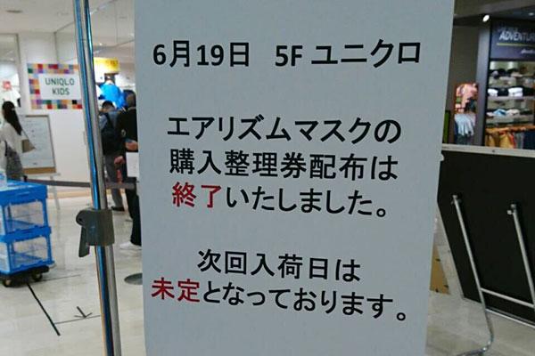 ユニクロ ラゾーナ川崎店撮影(2020年6月19日12時頃)