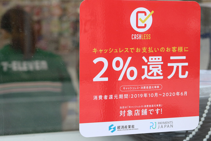 キャッシュレス還元、ここでやめたら失策に。「7月の壁」で消費者もお店も損をする=岩田昭男