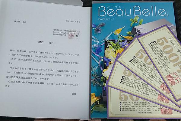 200708_tokotan_GENKY_2