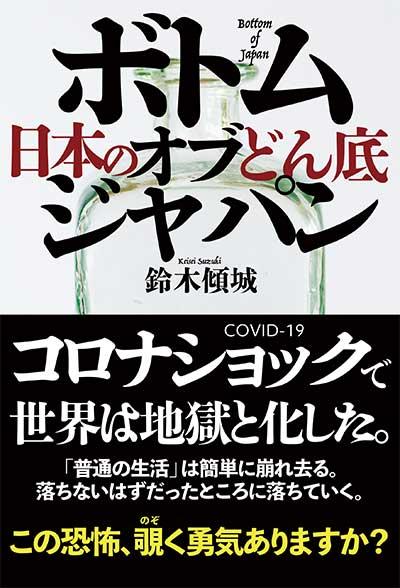 『ボトム・オブ・ジャパン(日本の貧困)』(著:鈴木傾城/刊:集広舎)