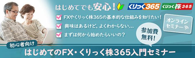 200728click365_1r