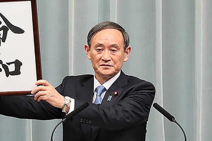 菅新内閣のデジタル庁は日本を救うか?東京発IT株バブルの気配あり=菅下清廣