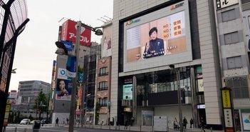 "GoTo""東京追加""も、小池知事の上乗せ要求に「厚顔」「新たな東京差別が」の声"