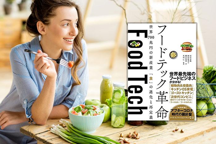 """冷凍食品""""手抜き""""論争に終止符。フードテックが主婦と食卓を笑顔にする=シバタナオキ"""