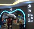 もうECは死んだ。中国で大流行の「新小売」に日本も乗り遅れるな=牧野武文