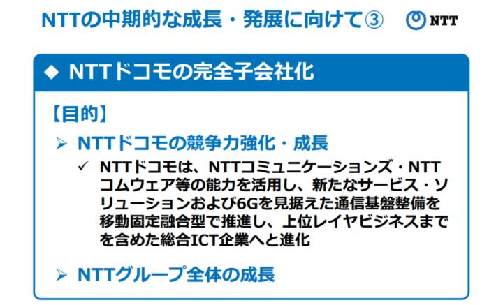 出典:NTT