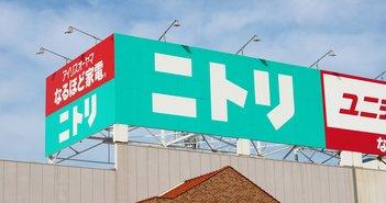 ニトリの買収報道で島忠株が爆騰。DCMを制し「お値段以上」のM&Aとなるか?