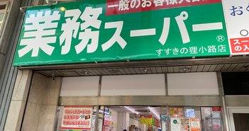 業務スーパー神戸物産、9月営利37%増の快進撃!ハズレ商品すらプラス作用か