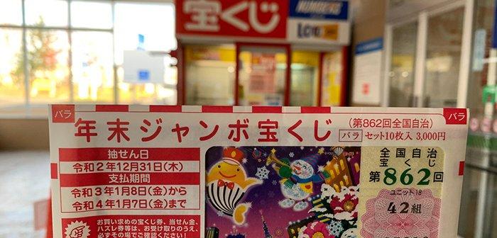 201224takarakuji_eye