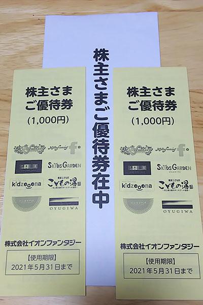 210222_tokotan_f1