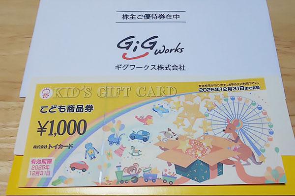 210415_tokotan_gig