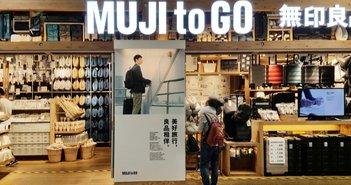 """無印良品""""ウイグル問題無視""""に日本でも不買の動き。二階氏「東京五輪中止」発言は中国からの指令か"""
