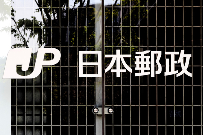 日本郵政の上場担当者が激白。なぜ6200億円で買収した豪企業を7億円で売る羽目に? M&Aの3大成功法則を無視するお粗末経営=栫井駿介
