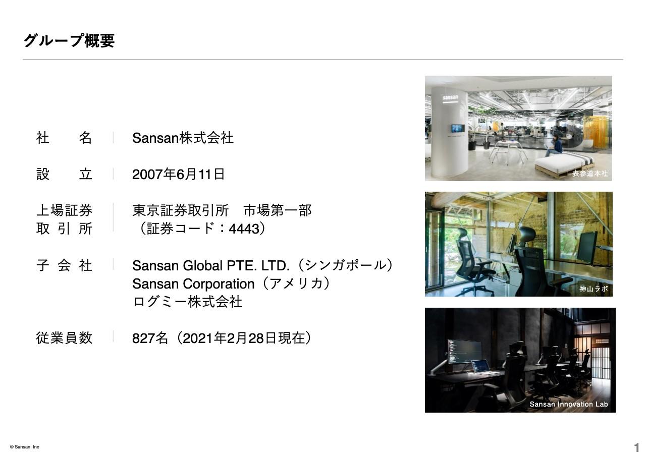 Sansan、名刺に留まらず請求書分野へも事業拡大 ビジネスインフラを目指す同社の今後に期待