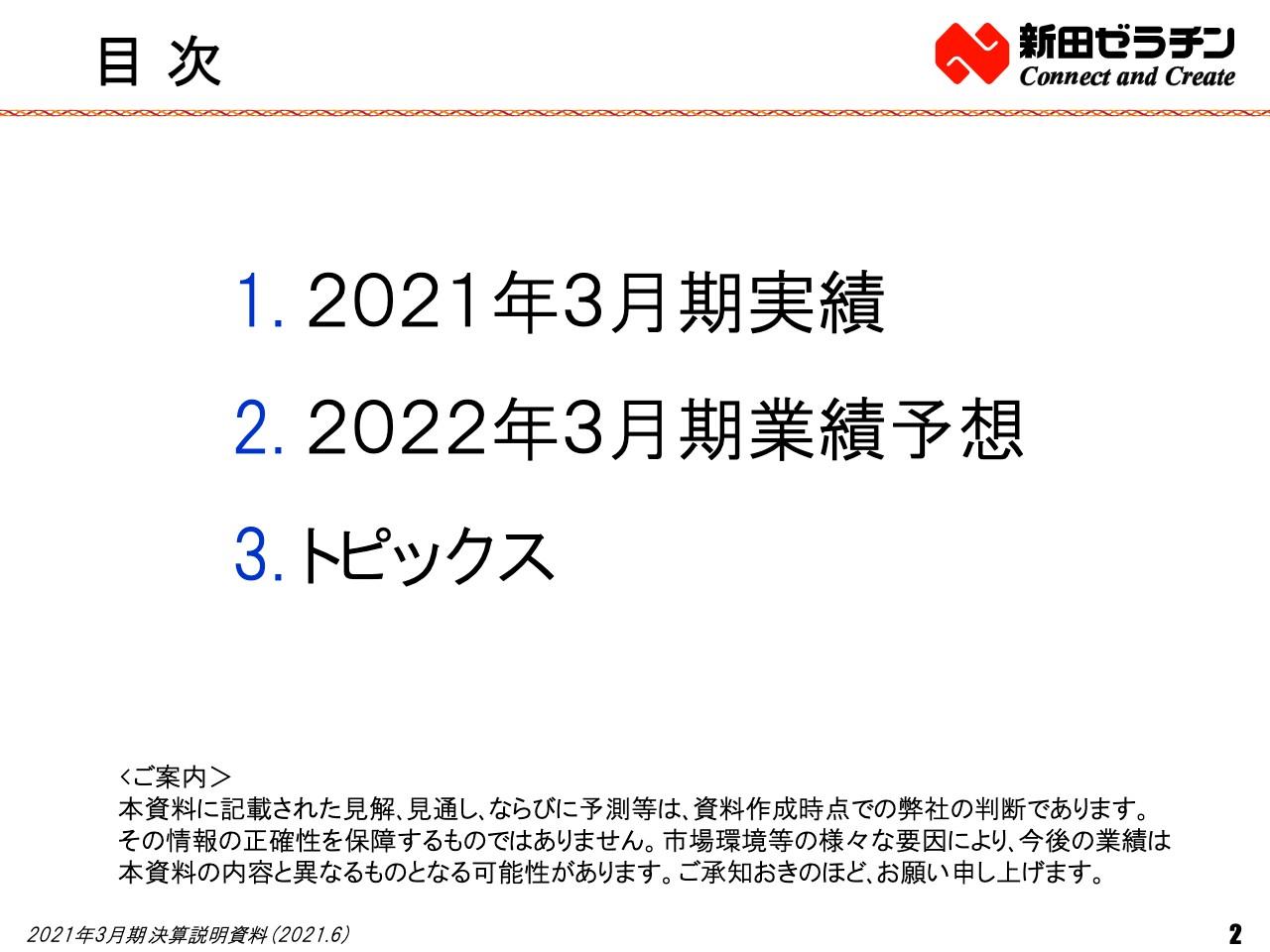 新田ゼラチン、国内売上は減少も海外では堅調に推移 業務用製品の開発や直販事業で事業基盤強化を目指す