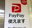 """「悪夢の現金払い」へ逆戻りか。PayPay""""手数料禍""""は日本経済に致命的、政府が今なすべきことは?=岩田昭男"""