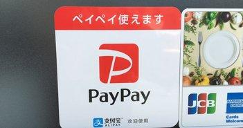 PayPay詐欺で逮捕者、孫正義氏はどう対応するのか?「確認不足の店主が悪い」との声も。補償ナシなら手数料有料化のタイミングで加盟店激減か