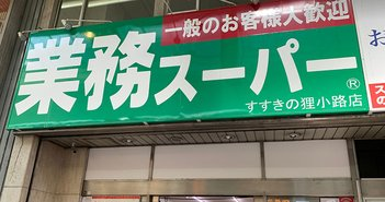 """業務スーパー時価総額1兆円超えの裏に""""非常識""""な3つの強み。「食のユニクロ」はどこまで成長するか?=馬渕磨理子"""