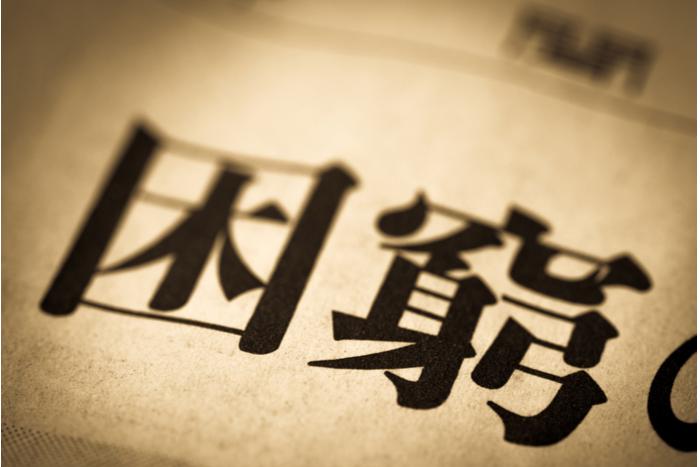 「貧しい国」日本で豊かに暮らす3つの方法。いま動かなければ困窮まっしぐら=田中徹郎