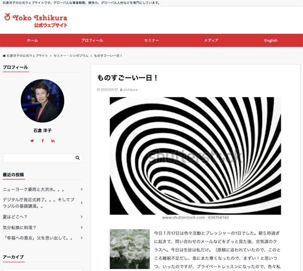 石倉洋子さん個人ブログのキャプチャ(現在は閉鎖中)