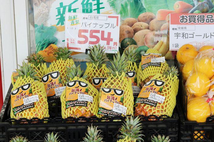 台湾パイン輸入1万トンに激増。「芯まで美味」と歓迎ムードの反面、日本の「交渉下手」「お人よし」ぶりにモヤモヤする声も?