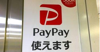 PayPay手数料徴収は吉か凶か。Yahoo!・LINE統合でZホールディングスに起きた変化=シバタナオキ