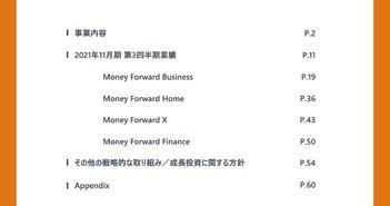 マネーフォワード、3Q末のSaaS ARRは100億円を突破 将来の成長を見据え315億円の公募増資を実施