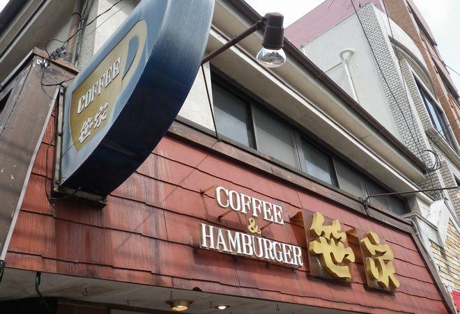 【佐世保バーガーランキング】地元民がガチ評価、喫茶店風バーガーは星二つ半