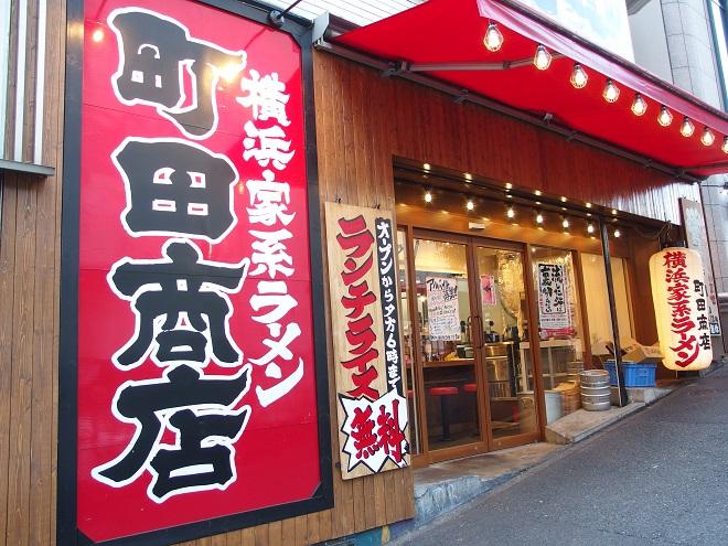 【飲食起業記】大繁盛ラーメン店『町田商店』(その1)  「基礎を学んだサラリーマン時代」