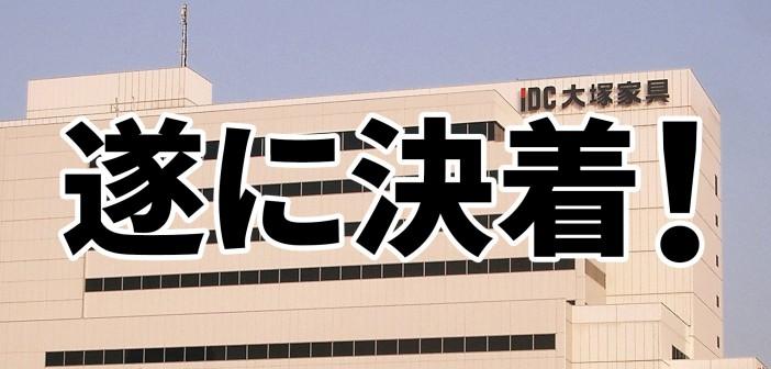 Otsuka_Kagu_Yokohama_b-702x336