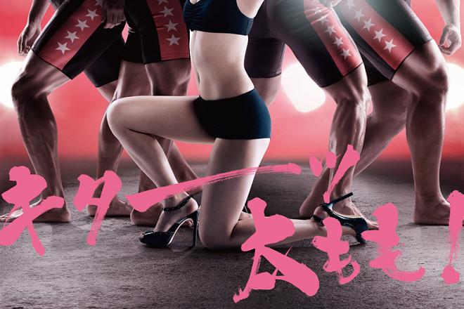 踊る太もも。「マッサン」ヌード女優が今度は競輪CMで「キターッ太もも!」