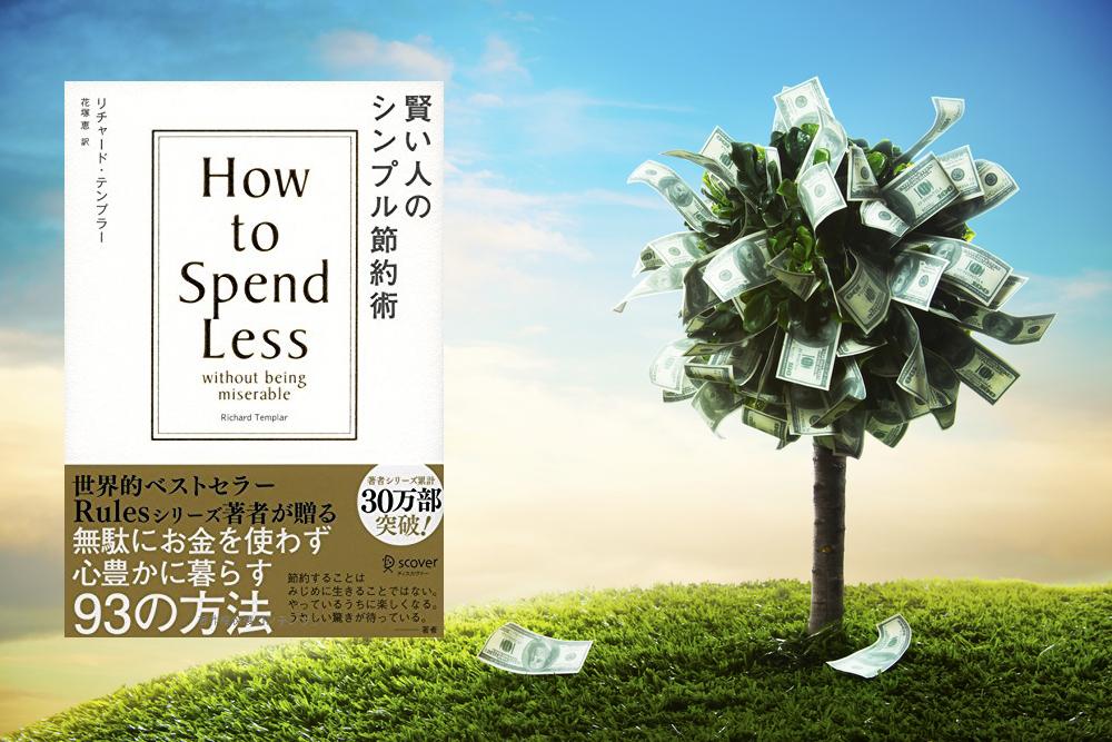 【今日の3分間書評】世界の富豪が実践するシンプルライフから学ぶ節約術