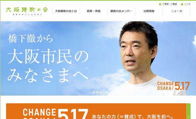 imaged by 「大阪維新の会ウェブサイト」
