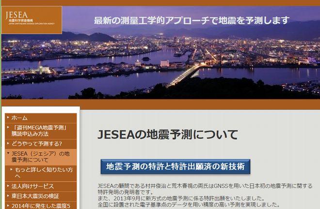 imaged by 「JESEA 地震科学探査機構」公式サイト