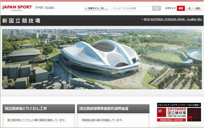 imaged by 「独立行政法人日本スポーツ振興センターホームページ」