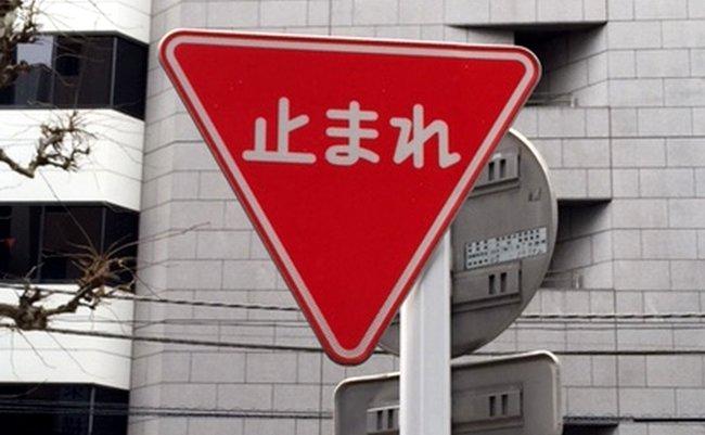日本人は丸ゴシックがお好き? 標識や看板に同じ書体が使われるワケ