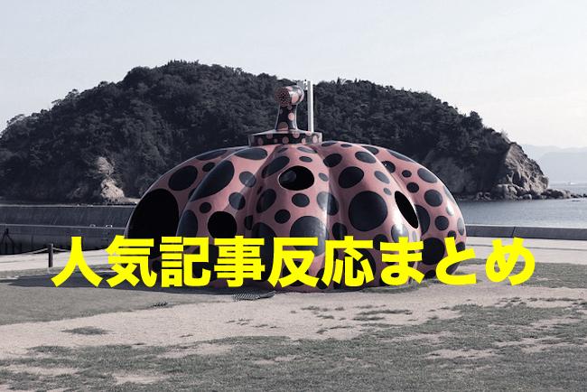 150627_naoshima02