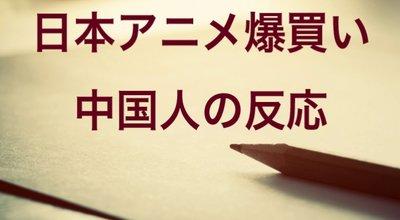 150917_anime02