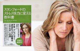 【書評】「ストレスは悪い」と考えた人ほど死亡リスクは高まる