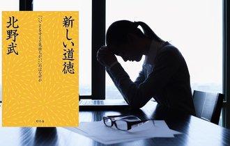 【書評】天才・北野武の、あまりにも痛快な「道徳なんていらない」論