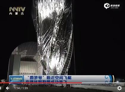 ヘリウムガスを充填中の「圓夢号」(YouTube映像「現場:中国新型軍民通用飛艇「圓夢号」首飛」)