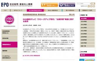 NHKのヤラセと政治の圧力、BPO検証を新聞各紙はどう伝えたか?