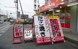 奈良の「ロックンロールたこ焼き」が、全力で常識を覆している