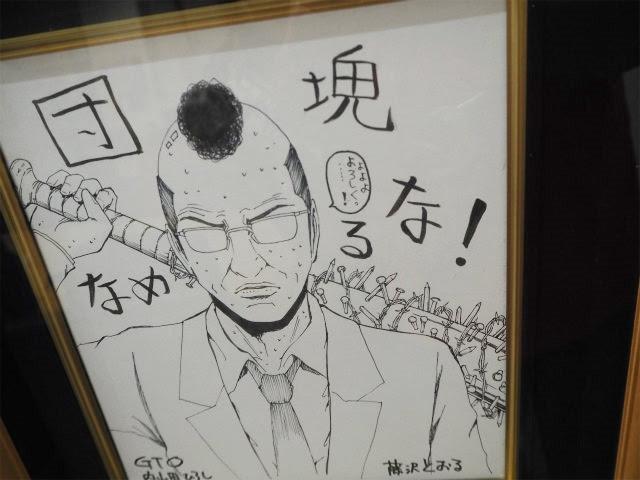 「GTO」の藤沢とおる先生も参戦!
