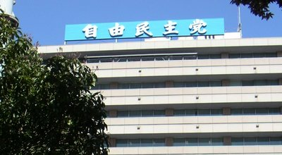Liberal_Democratic_Party_of_Japan_headquarters