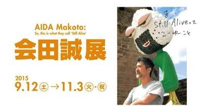 aida_makoto-640x480 copy