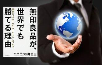 【書評】中国の偽造品に悩まされた「無印良品」前会長の生々しい言葉