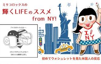 【4コマ漫画】日本のウォシュレットにメロメロになる外国人の反応