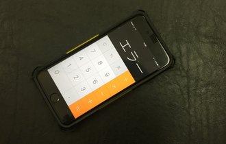 iPhoneで「ゼロでの割り算」をするとエラーになってしまうワケ