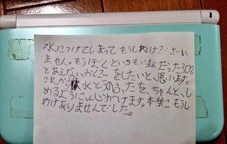 8歳息子のゲーム機が水没!任天堂への手紙が健気だと話題に